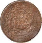 己酉大清铜币二十文大清龙 PCGS AU 53  CHINA. 20 Cash, CD (1909).