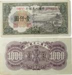 第一版人民币 钱塘江大桥 壹仟圆,未评级