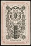 纸币 Banknotes 第一银行券 金券10銭(10Sen) 明治37年(1904) 返品不可 要下见 Sold as is No returns 小裂 (F+)佳品