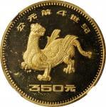 1981年青铜器出土文物神话麒麟动物黄铜样币 NGC PF 64 CHINA. Brass 350 Yuan Pattern, 1981