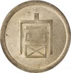 云南富字正银半两。CHINA. Yunnan. 1/2 Tael, ND (1943-44). PCGS AU-58+ Gold Shield.