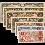 CHINA--MILITARY. Japanese Imperial Government. 1 to 50 Sen, 1, 5 & 10 Yen, ND (1940). P-M7s, M9s, M1