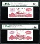 1960年中国人民银行第三版人民币1元一对,编号VII III 13303120 及 123,分别PMG 66EPQ 及 65EPQ