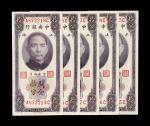 民国十九年中央银行美钞版关金券上海拾分伍枚连号