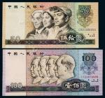 11730   第四版人民币50元