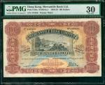 1958年香港有利银行100元,编号107638,PMG 30 (有少墨)