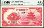 民国时期(1940)中国银行大东版法币辅币券壹角,天坛,PMG 66EPQ