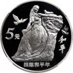 1986年国际和平年纪念银币27克 NGC PF 69