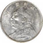 袁世凯像民国三年壹圆O版 PCGS AU 58  CHINA. Dollar, Year 3 (1914)-O.