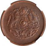 CHINA. Chekiang. 10 Cash, ND (ca. 1903-06). NGC AU-53 BN.