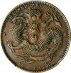 湖北省造光绪元宝当十铜币。(t) CHINA. Hupeh. 10 Cash, ND (1902-05). PCGS Genuine--Damage, EF Details Gold Shield.