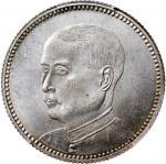 广东省造民国13年贰毫人像 PCGS MS 65 Kwangtung Province, silver 20 cents, 1924