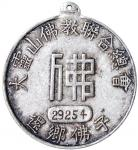 晚清至民国时期佛教团体银章一对 优美
