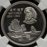 1983年马可波罗纪念金币银币22克 NGC PF 65