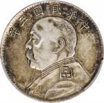 袁世凯像民国五年贰角 PCGS XF 40 CHINA. 20 Cents, Year 5 (1916).