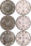光绪北洋34年七钱二分不同版式共3枚,中国钱币 (1949前)