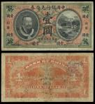 China. Bank of China. 1 Dollar. Canton. 1913. P-30a. No. L420872. Olive and light red. Emperor Huang