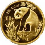 1993年熊猫纪念金币1盎司 NGC MS 69 100 Yuan, 1993. Panda Series