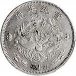 宣统年造大清银币伍角 PCGS XF Details CHINA. Silver 50 Cents (1/2 Dollar) Pattern, ND (1910). Tientsin Mint