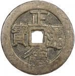 Lot 553 QING: AE charm 4047。02g41。 CCH-382。 S-528, 54mm, zheng de tong bao // dragon  phoenix type,