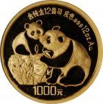 1987年熊猫纪念金币12盎司 NGC PF 68