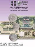 珍稀2018年4月香港-钱币专场