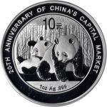 20010-11年10元。熊猫系列。