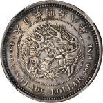 明治八年贸易银一圆。