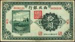 民国十四年(1925)西北银行拾圆,北京地名,八成新