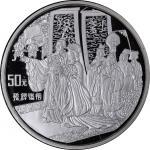 1997年《三国演义》系列(第3组)纪念银币5盎司孙刘联姻 完未流通