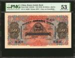 1910年华俄道胜银行伍拾圆。 CHINA--FOREIGN BANKS. Russo-Asiatic Bank. 50 Dollars, ND (1910). P-S465. PMG About U