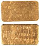 民国时期中央造币厂二两金条一枚