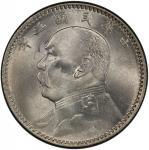 袁世凯像民国三年贰角普通 PCGS MS 64 CHINA: Republic, AR 20 cents, year 3  (1914)