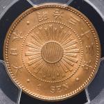 日本 蹈一钱青铜货 Rice 1Sen 明治33年(1900) PCGS-MS66+RD -FDC