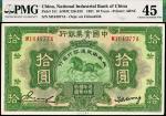 民国二十年(1931)中国实业银行改作交通银行法币拾圆,龙马负图,PMG 45