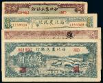 民国时期西北农民银行纸币一组四枚