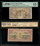 1948年中国人民银行第一版人民币一组2枚,包括20元「驴子与火车」,编号I II III 29488422及100元「工厂与耕地」,编号I II III 22338021,首枚PMG 15NET,有