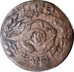 民国十五年川字嘉禾铜币贰百文。错版曡打。 CHINA. Szechuan. Mint Error -- Flipover Double Strike -- 200 Cash, Year 15 (192