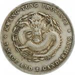 广东省造光绪元宝七钱二分银币。 (t) CHINA. Kwangtung. 7 Mace 2 Candareens (Dollar), ND (1890-1908). PCGS Genuine--Ch