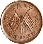 开国纪念币十文。