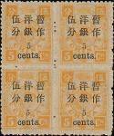 洋银伍分盖于伍分银票,黄橙色四方连,版式A左格[9/14],包括有破5字变体,轻贴,颜色鲜艳,中上品.