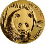 2003年熊猫纪念金币1公斤 PCGS Proof 66