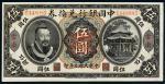 民国中国银行兑换券云南伍圆