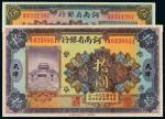 12年河南省银行5/10元PMG58/64