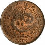 北洋造大清铜币丙午直十文 PCGS MS 64