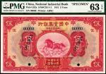 民国二十年(1931)中国实业银行伍圆双面样票,龙马负图,PMG 63EPQ
