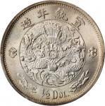宣统年造大清银币伍角 PCGS MS 63