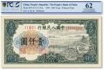 """第一版人民币""""钱江桥""""壹仟圆"""