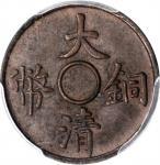 宣统三年大清铜币一文满穿红铜 PCGS SP 63