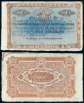 民国时期印度新金山中国麦加利银行纸币天津拾圆未完成票一枚,少见,八成新